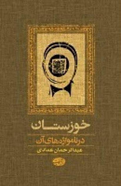 خوزستان در نامواژههای آن