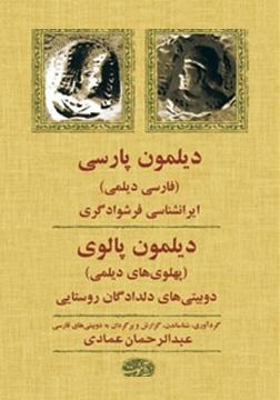 دیلمون پارسی / دیلمون پالوی (دوبیتیهای دلدادگان روستایی)