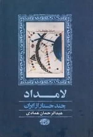 «لامداد» (چند جُستار از ايران)